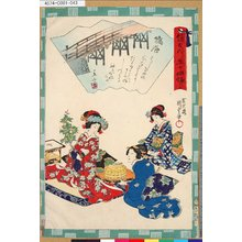 Utagawa Kunisada II: 「俤げんじ五十四帖」 「四十五 橋姫」 - Tokyo Metro Library