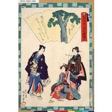 Utagawa Kunisada II: 「俤げんじ五十四帖」 「四十六 椎かもと」 - Tokyo Metro Library
