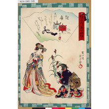 Utagawa Kunisada II: 「俤げんじ五十四帖」 「四十七 総角」 - Tokyo Metro Library
