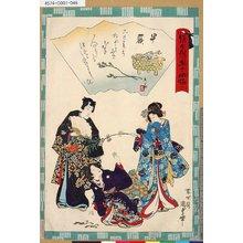 Utagawa Kunisada II: 「俤げんじ五十四帖」 「四十八 早蕨」 - Tokyo Metro Library