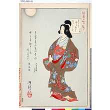 月岡芳年: 「都幾の百姿」 「たか雄 君は今駒かたあたりほとゝきす」 - 東京都立図書館