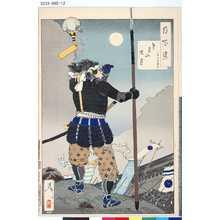 Tsukioka Yoshitoshi: 「月百姿」 「鳶巣山暁月 戸田半平重之」 - Tokyo Metro Library