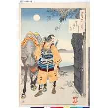 月岡芳年: 「月百姿」 「堅田浦乃月 斎藤内蔵介」 - 東京都立図書館