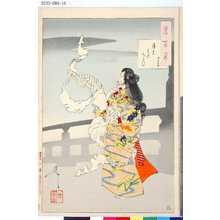 月岡芳年: 「月百姿」 「月のものくるひ 文ひろけ」 - 東京都立図書館