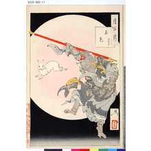 Tsukioka Yoshitoshi: 「月百姿」 「玉兎 孫悟空」 - Tokyo Metro Library
