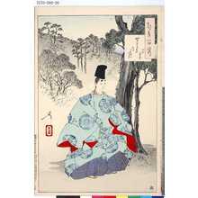 Tsukioka Yoshitoshi: 「都幾百姿」 「世尊寺乃月 少将義孝」 - Tokyo Metro Library