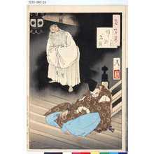 月岡芳年: 「月百姿」 「住よしの名月 定家卿」 - 東京都立図書館