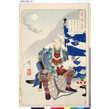 Tsukioka Yoshitoshi: 「月百姿」 「霜満軍営秋気清 数行過雁月三更 謙信」 - Tokyo Metro Library