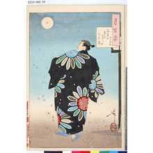 Tsukioka Yoshitoshi: 「月百姿」 「名月や来て見よかしのひたい際 深見自休」 - Tokyo Metro Library