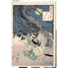 月岡芳年: 「月百姿」 「雨中月 児島高徳」 - 東京都立図書館