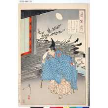 月岡芳年: 「月百姿」 「かしかまし野もせにすたく虫の音よ 我たになかくものをこそおもへ」 - 東京都立図書館