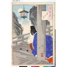 Tsukioka Yoshitoshi: 「月百姿」 「石山月」 - Tokyo Metro Library