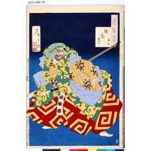 月岡芳年: 「月百姿」 「朧夜月 熊坂」 - 東京都立図書館