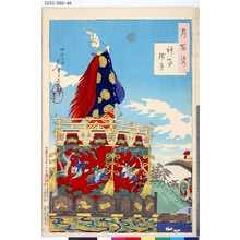月岡芳年: 「月百姿」 「神事残月」 - 東京都立図書館