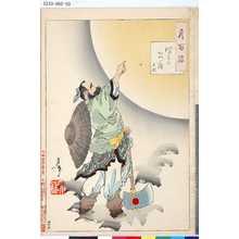Tsukioka Yoshitoshi: 「月百姿」 「つきのかつら 呉剛」 - Tokyo Metro Library