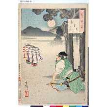 月岡芳年: 「月百姿」 「高倉月 長谷部信連」 - 東京都立図書館