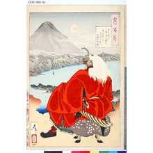 月岡芳年: 「月百姿」 「きよみかた空にも関のあるならば月をとゝめて三保の松原」 - 東京都立図書館
