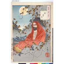 月岡芳年: 「月百姿」 「源氏夕顔巻」 - 東京都立図書館