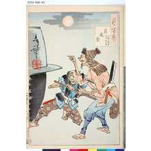 月岡芳年: 「月百姿」 「悟道の月」 - 東京都立図書館