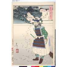 月岡芳年: 「月百姿」 「音羽山月 田村明神」 - 東京都立図書館