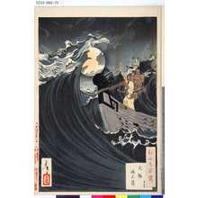 月岡芳年: 「都岐乃百姿」 「大物海上月 弁慶」 - 東京都立図書館