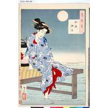 月岡芳年: 「月百姿」 「四条納涼」 - 東京都立図書館
