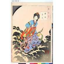 Tsukioka Yoshitoshi: 「月百姿」 「嫦娥奔月」 - Tokyo Metro Library