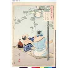 月岡芳年: 「つきの百姿」 「たのしみは夕貌たなのゆふ涼 男はてゝら女はふたのして」 - 東京都立図書館