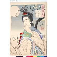 Tsukioka Yoshitoshi: 「月百姿」 「月明林下美人来」 - Tokyo Metro Library
