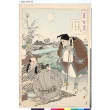 月岡芳年: 「月百姿」 「三日月の頃より待し今宵哉 翁」 - 東京都立図書館