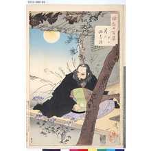 月岡芳年: 「月百姿」 「月の四の緒 蝉丸」 - 東京都立図書館