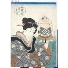Utagawa Kunisada: 「相撲人形花の取組」 「[秀ノ山雷五郎]」 - Tokyo Metro Library
