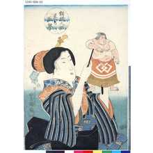 Utagawa Kunisada: 「相撲人形花乃取組」 「[三ッ鱗竜八]」 - Tokyo Metro Library