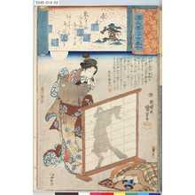 Utagawa Kuniyoshi: 「源氏雲浮世画合」 「二」「帚木」「葛の葉狐」「童子」 - Tokyo Metro Library