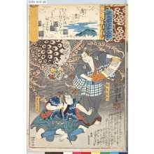 Utagawa Kuniyoshi: 「源氏雲浮世画合」 「十九」「薄雲」「相馬良門」「善知鳥安方」 - Tokyo Metro Library