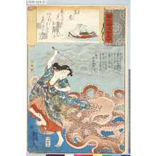 Utagawa Kuniyoshi: 「源氏雲浮世画合」 「廿二」「玉葛」「玉取蜑」 - Tokyo Metro Library