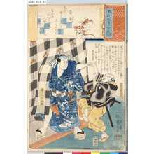 Utagawa Kuniyoshi: 「源氏雲浮世画合」 「廿六」「常夏」「団七九郎兵衛」「大鳥佐賀右エ門」 - Tokyo Metro Library
