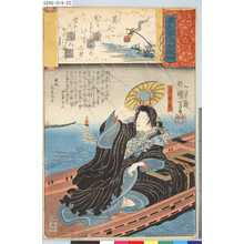 Utagawa Kuniyoshi: 「源氏雲浮世画合」 「篝火」「清玄尼」 - Tokyo Metro Library