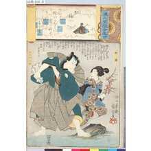Utagawa Kuniyoshi: 「源氏雲浮世画合」 「紅梅」「毛谷村六助」「於園」 - Tokyo Metro Library
