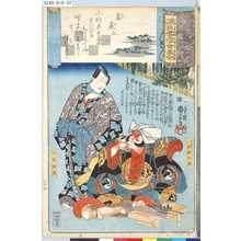 Utagawa Kuniyoshi: 「源氏雲浮世画合」 「三十四」「若菜上」「十郎祐成」「小林朝比奈」 - Tokyo Metro Library