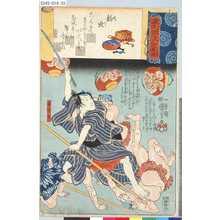 Utagawa Kuniyoshi: 「源氏雲浮世画合」 「鈴虫」「福岡貢」 - Tokyo Metro Library