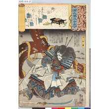 歌川国芳: 「源氏雲浮世画合」 「御法」「平知盛」 - 東京都立図書館