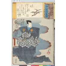 Utagawa Kuniyoshi: 「源氏雲浮世画合」 「四十一」「幻」「仁木直則」 - Tokyo Metro Library