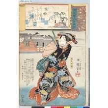 Utagawa Kuniyoshi: 「源氏雲浮世画合」 「橋姫」「腰元千鳥」 - Tokyo Metro Library