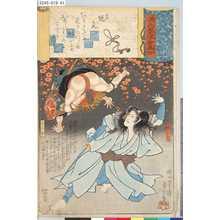 Utagawa Kuniyoshi: 「源氏雲浮世画合」 「総角」「祐六」「せん平」 - Tokyo Metro Library