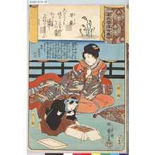 Utagawa Kuniyoshi: 「源氏雲浮世画合」 「早蕨」「政岡」「千松」 - Tokyo Metro Library