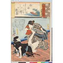 Utagawa Kuniyoshi: 「源氏雲浮世画合」 「浮舟」「赤堀水右エ門」「おまつ」 - Tokyo Metro Library