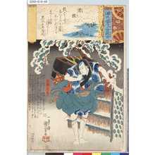 Utagawa Kuniyoshi: 「源氏雲浮世画合」 「澪標」「下部淀平」 - Tokyo Metro Library