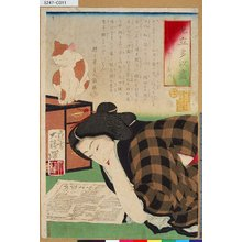 月岡芳年: 「見立多以盡」 「とりけしたい」 - 東京都立図書館