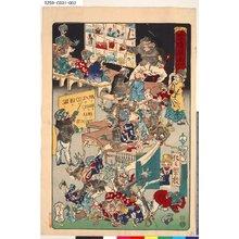 河鍋暁斎: 「暁斎楽画」 「第三号」「化々学校」 - 東京都立図書館